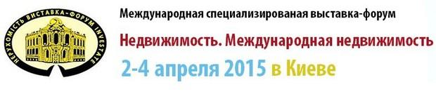 В Международном выставочном центре состоится выставка «Недвижимость-2015»