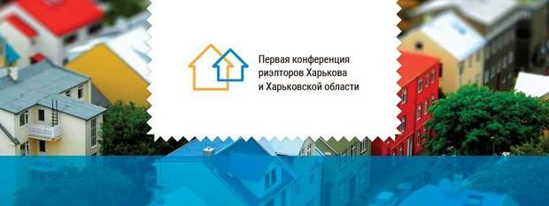 В октябре состоится Первая Конференция риэлторов Харькова
