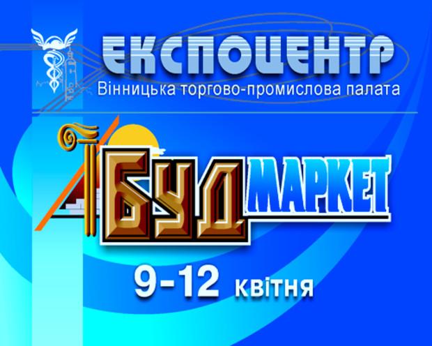В Виннице пройдет XVII межрегиональная выставка СТРОЙМАРКЕТ - 2014