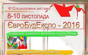VI СПЕЦИАЛИЗИРОВАННАЯ ВЫСТАВКА ЕВРОСТРОЙЭКСПО - 2016