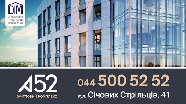 Впечатляющая скидка до 15% на 8 квартир в ЖК «А52». Только в мае