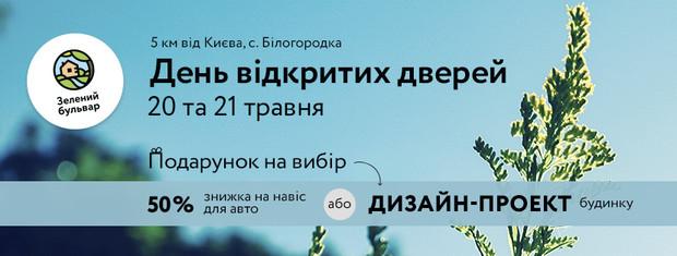 Впервые пройдет День открытых дверей в КГ «Зеленый бульвар»