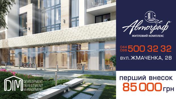 Всего 85000 грн - первый взнос за квартиру в ЖК «Автограф»