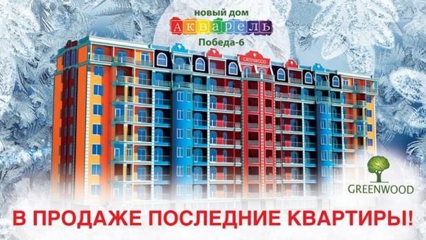 Вы мечтаете о своей квартире?