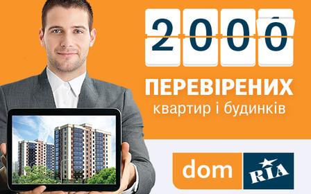 Вже 2000 перевірених оголошень на DOM.RIA