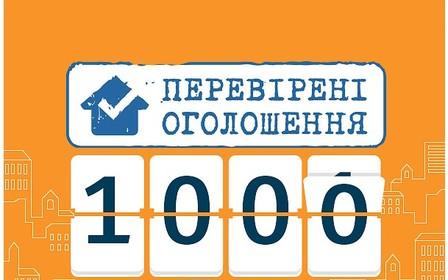 Вже понад 1000 перевірених об'єктів нерухомості