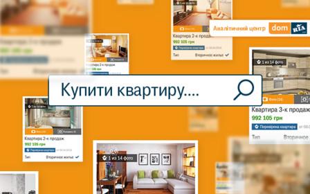 За сколько украинцы готовы купить квартиры на вторичном рынке недвижимости