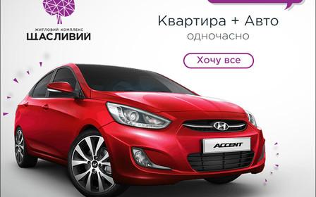 Забери своє авто у ЖК «Щасливий»!