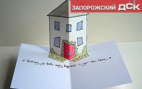 Запорожский домостроительный комбинат организует детский конкурс