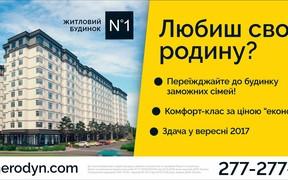 Жилой дом №1 сообщает о запланированном повышении цен на квартиры