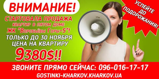 Жилой квартал «Воробьевы горы» презентует свой новый проект!!!