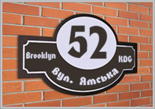 ЖК Бруклин получил почтовый адрес