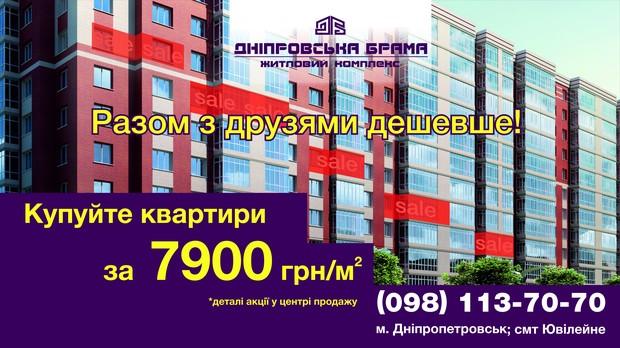 ЖК «Днепровская Брама» проводит акцию для своих клиентов