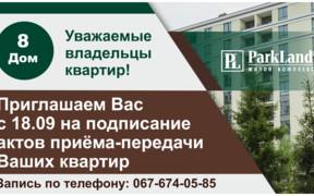 ЖК Park Land приглашает на подписание актов приема-передачи квартир в доме 8