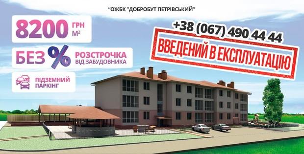 ЖСК «Добробут Петровский» предлагает квартиры с беспроцентной рассрочкой от застройщика!