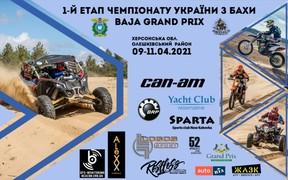 1-й этап Чемпионата Украины по бахам