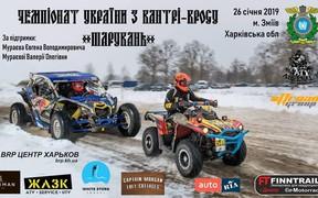 1-й этап Чемпионата Украины по кантри-кроссу Ukrainian Cross-Country - «ШАРУКАНЬ»