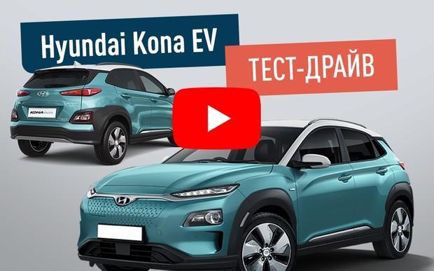 №1 среди электромобилей? Видеообзор Hyundai KONA Electric