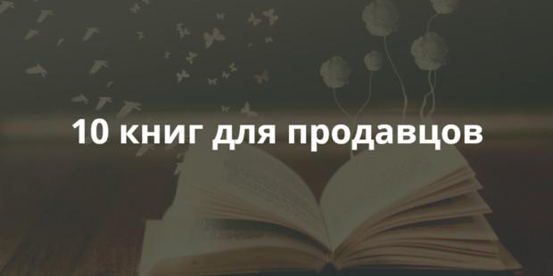 10 книг  для продавцов