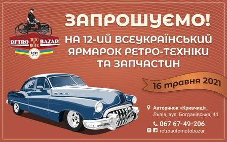 12-й Retro Bazar Lviv запрошує всіх бажаючих!