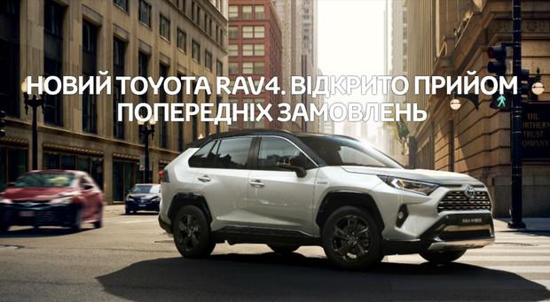 «14 січня в офіційна дилерська мережа Toyota в Україні розпочала прийом замовлень на Toyota Rav4 п'ятого покоління.»