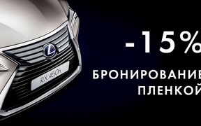 -15% на бронирование автомобилей защитной пленкой в «Лексус Киев Запад»