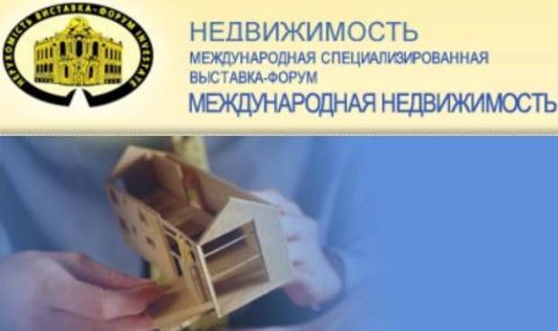 16-я международная выставка-форум «Недвижимость-2011» готовится к старту