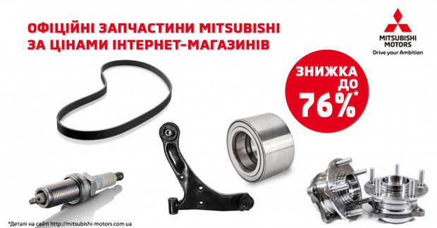 165 видов официальных запчастей Mitsubishi по ценам интернет-магазинов. Скидка до -76%