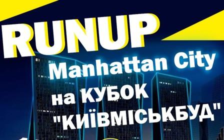 17 ноября 2020 состоится вертикальный забег на Кубок Киевгорстроя «150 этажей Manhattan city»
