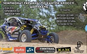 2-й этап Чемпионата Украины по кантри-кроссу для квадроциклов Ukrainian Cross-Country - Шарукань!
