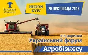 2-й ежегодный Украинский Форум Агробизнеса