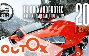 20 декабря встречайте в Киеве автопробег суперкаров Outox Super Cars Run