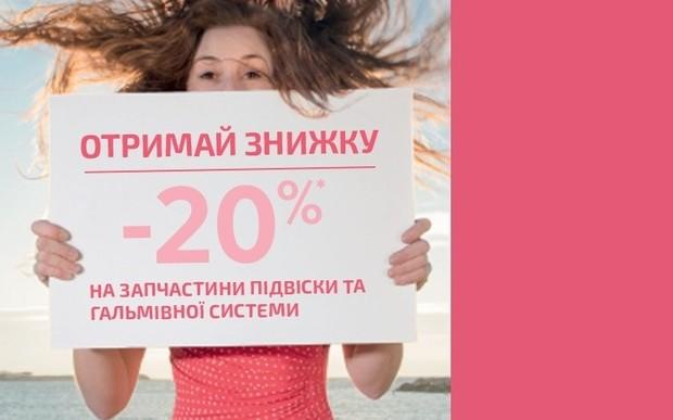 -20% на запчастини готуйте автомобіль до літа на сервісі Citroёn!
