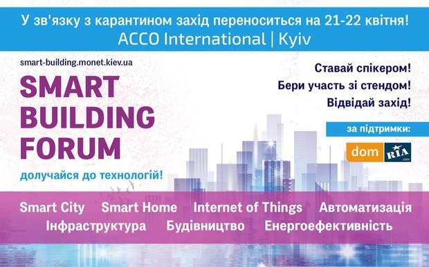 21-22 квітня відбудеться п'ятий міжнародний форум «Smart Building»