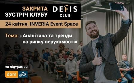 24 апреля состоится закрытая встреча клуба Defis Club. Тема: «Аналитика и тренды на рынке недвижимости»