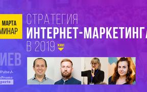 25 марта, Киев, бесплатный семинар  — Стратегия интернет-маркетинга в 2019