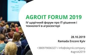 28 жовтня у Києві відбудеться четвертий щорічний AGROIT Forum