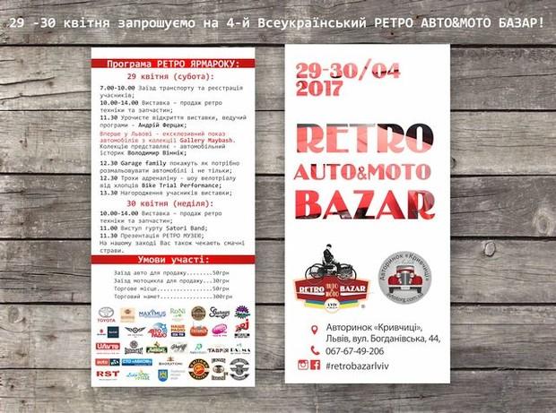 29-30 квітня 2017 р. запрошуємо на 4-й Всеукраїнський ярмарок ретро-техніки та запчастин - Retro Bazar Lviv