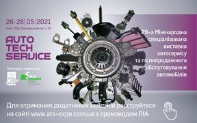 29 Міжнародна спеціалізована виставка AutoTechService