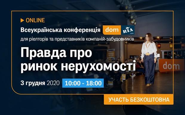 3 декабря состоится Всеукраинская конференция по недвижимости от DOM.RIA
