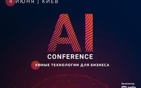 4 июня в Киеве пройдёт AI Conference – ежегодная конференция по искусственному интеллекту