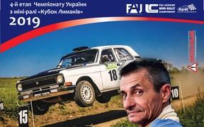 4-й этап чемпионата Украины по мини-ралли «Кубок Лиманов» ралли «Куяльник»