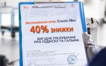 40% знижки на сервіс
