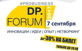 7 сентября в Днепре пройдет бизнес-форум DP.FORUM2017 – это глобальная прокачка всех секторов бизнеса.