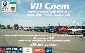 7 слет BMW E30 Club Ukraine
