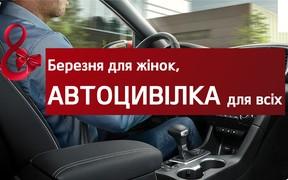 8 березня для жінок - Автоцивілка для всіх