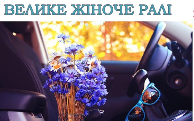8 березня – драйвовий день українських жінок!