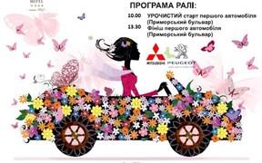 """8 марта состоится Национальное соревнование по женскому ралли на серийных авто. Ралли """"Одесса Мама"""""""