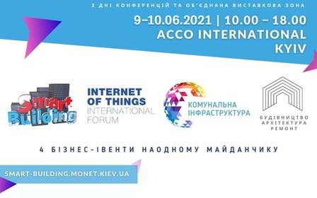 9-10 июня 2021 состоится  Международный Форум «Smart Building»