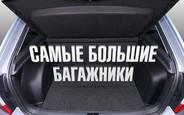 Теория большого: Рейтинг авто с большими багажниками